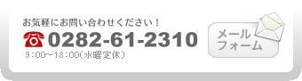 お気軽にお問い合わせください tel:0282-61-2310 / メールフォーム